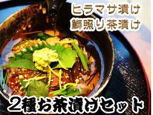 古くから「高級だし」とされていた「飛魚だし」をご飯にかけて食べる本格ホテルのお茶漬けを2種類たのしめます。レシピ同梱 味保証 アレンジの素 カロリー下げる 具いっぱい ギフト セッ