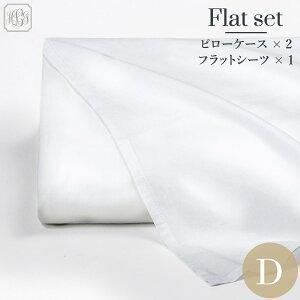 フラットシーツ1枚 枕カバー2枚 ダブル 210×280cm 400TCコットンサテン 綿100% 送料無料