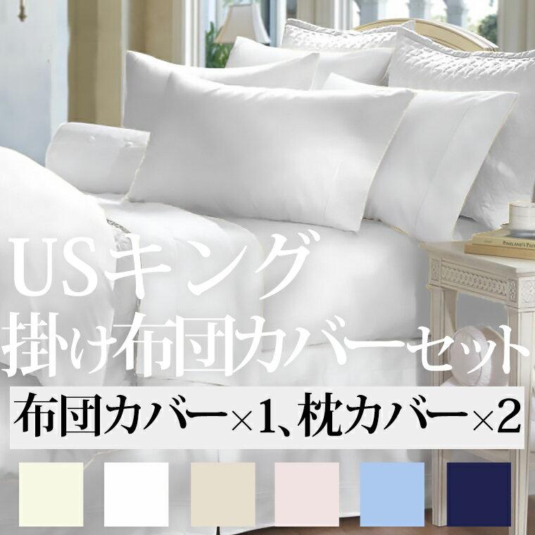 掛け布団カバー1枚 枕カバー2枚 USキング 270×235cm 400TCコットンサテン 綿100%