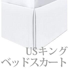 ベッドスカート USキング 200cm x200cm 高さ25cm 400TC コットンサテン 高級ホテル 超長綿100 ホワイト 白