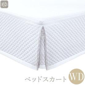 ベッドスカート | ワイドダブル | 155cm x200cm | 高さ25cm | 400TC ダイアモンドキルトベッドスカート