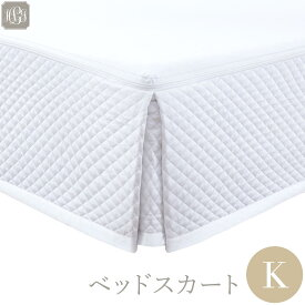 ベッドスカート | キング | 180x200cm | 高さ25cm | 400TC ダイアモンドキルトベッドスカート