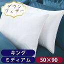 羽毛枕 ダウン50% キング 50cmx91cm ミディアム 高級ホテル 高め 綿100%