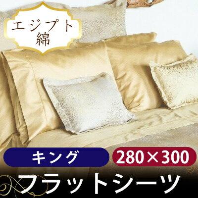 フラットシーツ キング 280×300cm バーディ エジプト綿100% ホームコンセプト