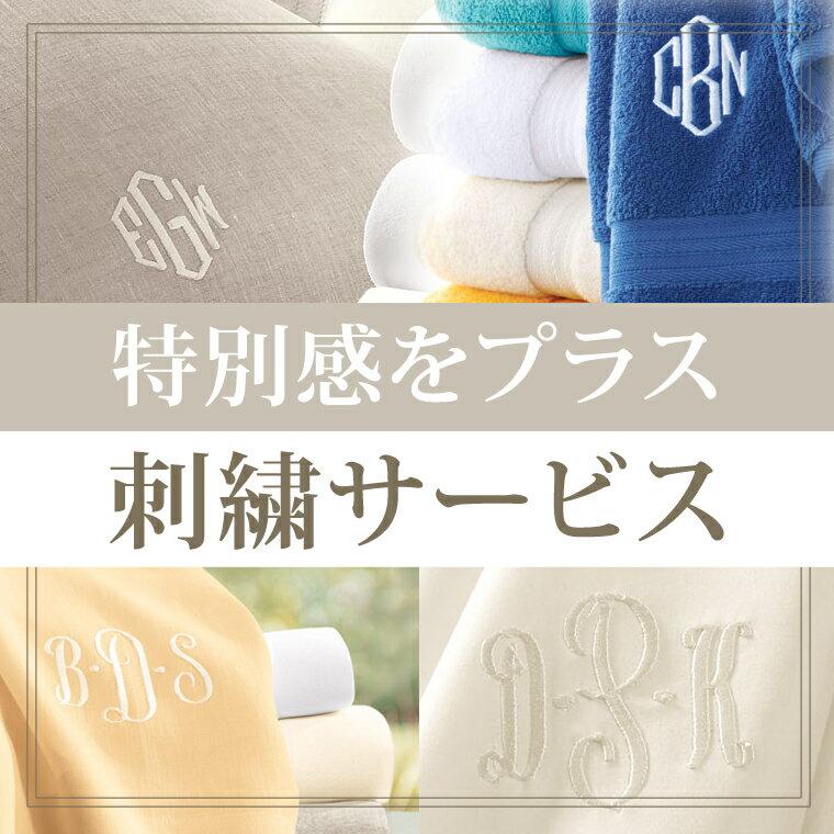 刺繍オプション 名入れ オリジナル刺繍 プレゼント ギフト対応 イニシャル刺繍 タオル名入れ 枕カバー シーツ