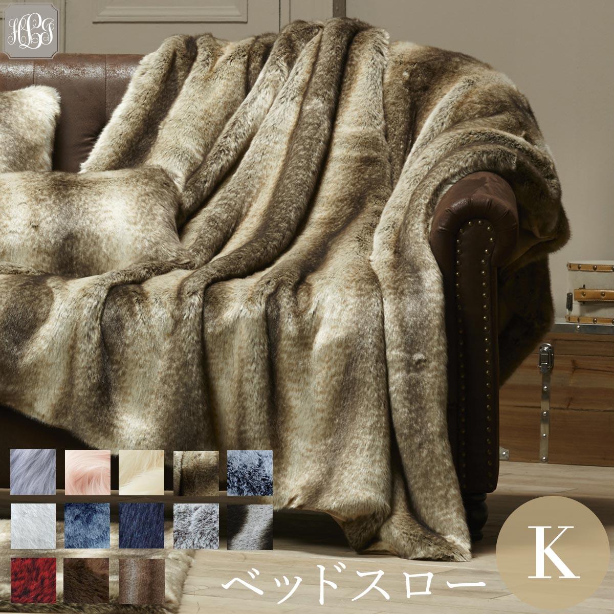 ベッドスロー キング 300×140cm フランス パリ エコファー EVELYNE PRELONGE エヴリーヌ・プレロンジュ 高級ホテル