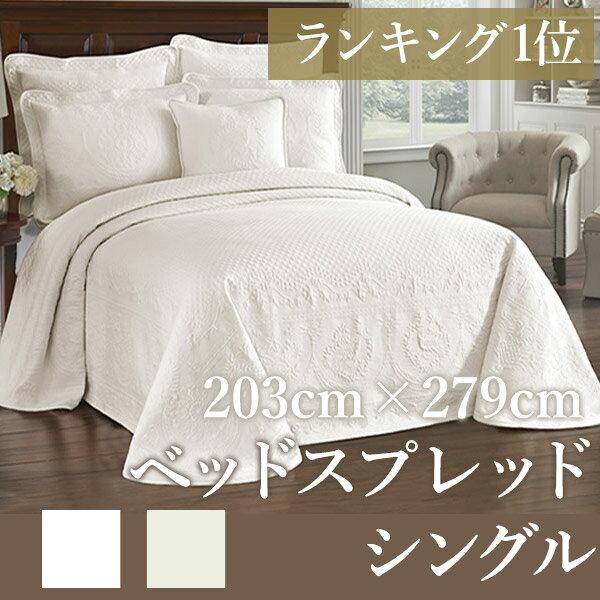 ベッドスプレッド シングルサイズ キングチャールズマトラッテ 北欧 マルチカバー 綿100 ホワイト アイボリー 白