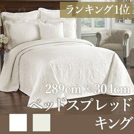 ベッドスプレッド キング ワイドキングサイズ キングチャールズマトラッテ 北欧 マルチカバー 綿100 ホワイト アイボリー 白