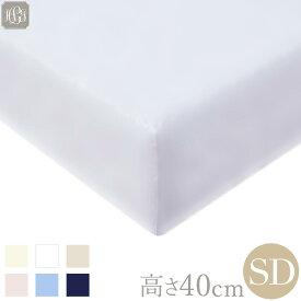 ボックスシーツ セミダブル 120×200cm 高さ40cm 400TCコットンサテン 超長綿100% 80番手 高級ホテル 防シワ加工 ホワイト アイボリー