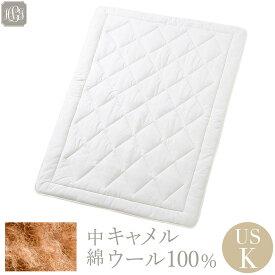 ベッドパッド キャメル100% USキング 200x200cm 4.0kg 高級ホテル 綿100%