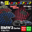 BMW 3シリーズ (F30/F31) フロアマット+ラゲッジマット ◆カジュアルチェック HOTFIELD 光触媒加工済み|送料無料 マット 車 運転席 助手...