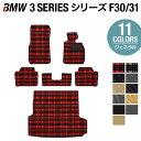 BMW 3シリーズ (F30/F31) フロアマット+ラゲッジマット ◆選べる14カラー HOTFIELD 光触媒加工済み  フロア マット 車…