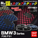 BMW 3シリーズ (F30/F31) フロアマット ◆カジュアルチェック HOTFIELD 光触媒加工済み|送料無料 マット 車 運転席 助手席 カーマット ...