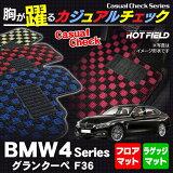 BMW4シリーズグランクーペF36フロアマット5点+トランクマット◆カジュアルチェックHOTFIELD