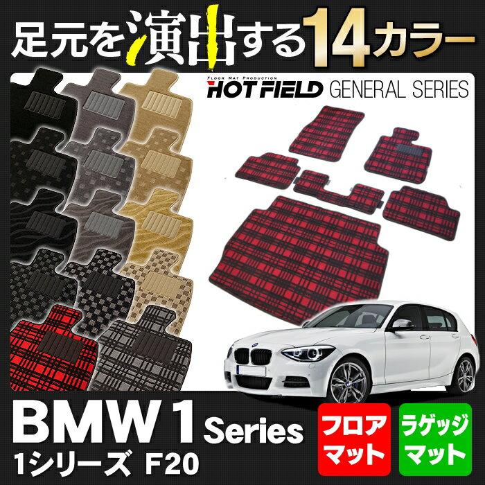 BMW 1シリーズ (F20) フロアマット+トランクマット◆選べる14カラー HOTFIELD 光触媒加工済み|送料無料 マット 車 カーマット カー用品 日本製 フロア グッズ パーツ カスタム ラゲッジマット ラゲッジ フロント ビーエム フロアカーペット