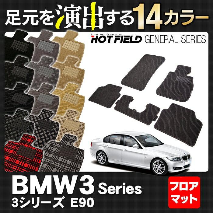 BMW 3シリーズ (E90) フロアマット◆選べる14カラー HOTFIELD 光触媒加工済み |フロア マット 車 カーマット カー用品 パーツ カスタム 5点セット レッド グレー ブラック マドラス ベージュ チェック グッズ ビーエム フロアカーペット おしゃれ