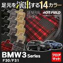 BMW 3シリーズ (F30/F31) フロアマット ◆選べる14カラー HOTFIELD 光触媒加工済み |フロア マット 車 カーマット カー用品 パーツ ...