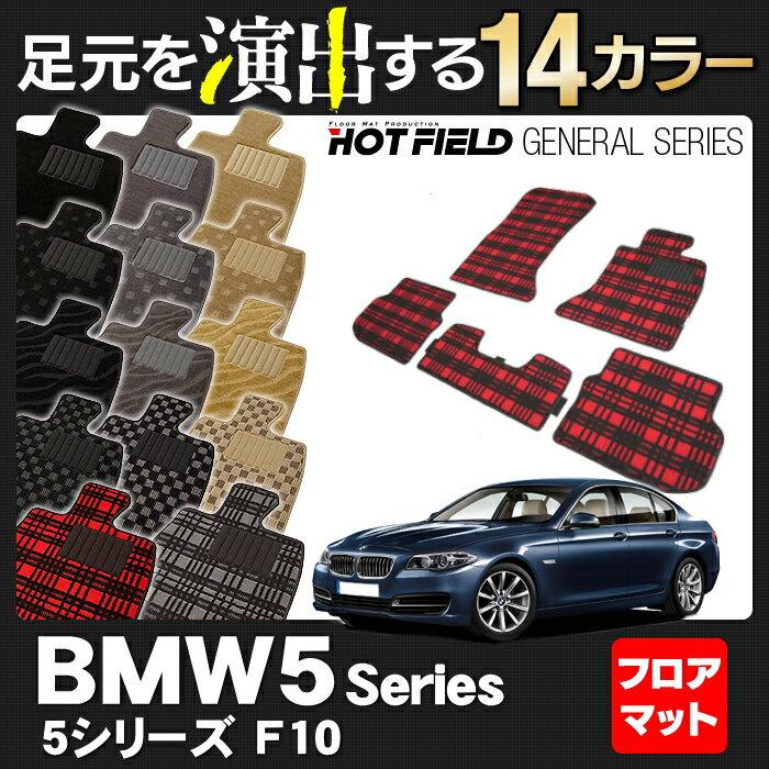BMW 5シリーズ (F10) フロアマット◆選べる14カラー HOTFIELD 光触媒加工済み|送料無料 マット 車 運転席 助手席 カーマット 車用品 カー用品 日本製 ホットフィールド フロア グッズ パーツ カスタム フロント ビーエム フロアカーペット