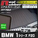 BMW 1シリーズ (F20) トランクマット ◆ カーボンファイバー調 リアルラバー HOTFIELD 『送料無料 マット 車 運転席 …