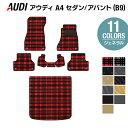 AUDI アウディ A4 (B9) フロアマット+ラゲッジマット ◆選べる14カラー HOTFIELD 光触媒加工済み  送料無料 Audi マッ…