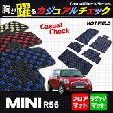 MINIミニR56フルセットマット5点/カジュアルチェック/HOTFIELD