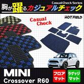 MINIミニクロスオーバーフルセットマット6点/カジュアルチェック/HOTFIELD