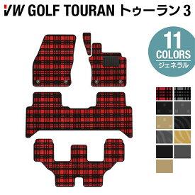 VW 新型 ゴルフトゥーラン3 Golf Touran3 フロアマット ◆選べる14カラー HOTFIELD光触媒抗菌加工|送料無料 Volkswagen ワーゲン カーマット パーツ カー用品 日本製 フォルクスワーゲン VWゴルフ トゥーラン