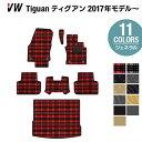 VW フォルクスワーゲン 新型 ティグアン 5N系 2017年~モデル対応 フロアマット+ラゲッジマット ◆選べる14カラー HOTF…