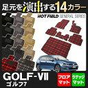 VW フォルクスワーゲン GOLF ゴルフ7 フロアマット+トランクマット◆選べる14カラー HOTFIELD光触媒加工済み|送料無料 Volkswagen ワーゲン フロア マット カーマット パーツ カー用品 VWゴルフ 車 トランク ラゲッジ ラゲッジマット