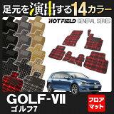 VWフォルクスワーゲンGOLFゴルフ7フロアマット5点◆選べる11カラーHOTFIELD