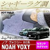 【消臭・抗菌】トヨタノア・ヴォクシー80系セカンドラグマット◆シャギーラグ調HOTFIELD