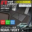 トヨタ 新型対応 ノア ヴォクシー 80系 フロアマット+ステップマット+トランクマット 2017.7〜モデル対応 ◆ カーボン…