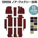 トヨタ 新型対応 ノア ヴォクシー 80系 フロアマット+ステップマット 2017.7~モデル対応 ◆選べる14カラー HOTFIELD …