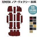 トヨタ 新型対応 ノア ヴォクシー 80系 フロアマット+ステップマット+トランクマット 2017.7~モデル対応 ◆選べる14カ…