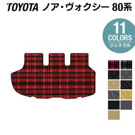 トヨタ 新型対応 ノア ヴォクシー 80系 トランクマット 2017.7~モデル対応 ◆選べる14カラー HOTFIELD 光触媒加工済み