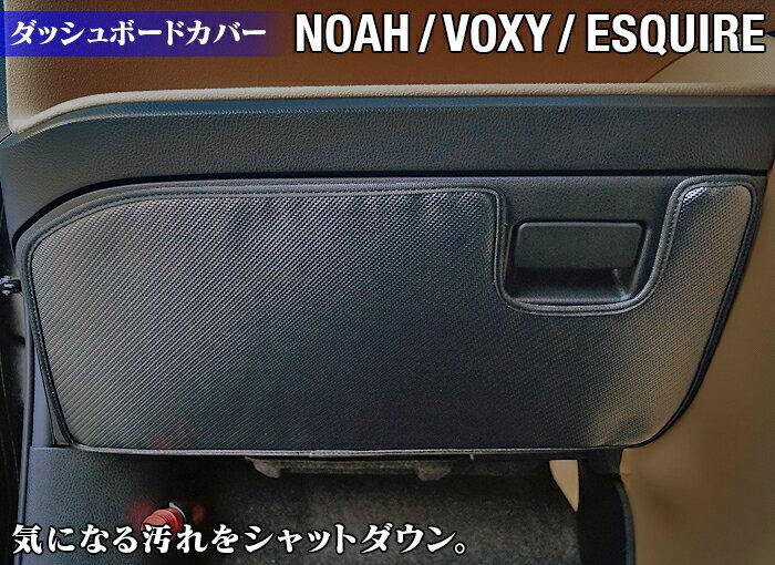 ノア ヴォクシー エスクァイア 80系 ダッシュボードカバーマット ◇ キックガード HOTFIELD