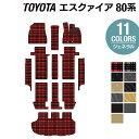 トヨタ 新型対応 エスクァイア 80系 フロアマット+ステップマット+トランクマット 2017.7~モデル対応 ◆選べる14カラ…