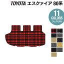 トヨタ 新型対応 エスクァイア 80系 トランクマット 2017.7~モデル対応 ◆選べる14カラー HOTFIELD 光触媒加工済み  E…