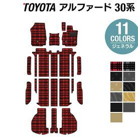 トヨタ 30系 新型 アルファード フロアマット+ステップマット+トランクマット ハイブリッド対応 ◆選べる14カラー HOTFIELD 光触媒加工済み