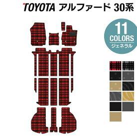 トヨタ 新型 アルファード 30系 フロアマット+トランクマット ラゲッジマット ハイブリッド対応 ◆選べる14カラー HOTFIELD 送料無料 ラゲッジマット 日本製 専用設計