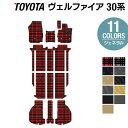 トヨタ 30系 新型 ヴェルファイア フロアマット+トランクマット ベルファイア ハイブリッド対応 ◆選べる14カラー HOT…