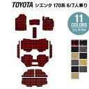 トヨタ 新型 シエンタ 6人乗り 7人乗り 170系 170G/175G フロアマット+ステップマット+トランクマット ◆選べる14カラ…