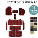 トヨタ 新型 シエンタ 5人乗り 170系 フロアマット+ステップマット+トランクマット ◆選べる14カラー HOTFIELD 光触媒…
