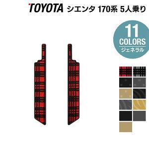 トヨタ新型シエンタ5人乗り170系リア用サイドステップマット◆選べる14カラーHOTFIELD