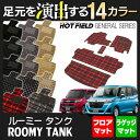 トヨタ ルーミー タンク 900系 フロアマット+ラゲッジマット ◆選べる14カラー HOTFIELD 光触媒加工済み |フロア マ…