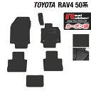 トヨタ 新型対応 RAV4 50系 フロアマット ◆カーボンファイバー調 リアルラバー HOTFIELD 『送料無料 マット 車 運転…