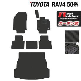 トヨタ 新型対応 RAV4 50系 フロアマット+トランクマット ◆カーボンファイバー調 リアルラバー HOTFIELD 防水 日本製 車種専用 内装 内装パーツ ラブフォー