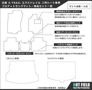 日産エクストレイル5人乗用フロアマット+トランクマット◆選べる14カラーHOTFIELD