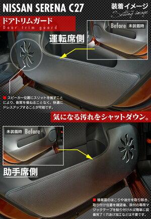 日産セレナC27系ドアトリムカバー(キックガード)マットHOTFIELD10P03Sep16『ホットフィールドフロアマット車カーマットカーペットhondaカー用品フロアカーペット車用』