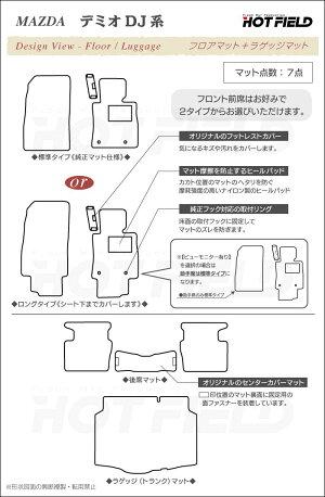 【消臭・抗菌】マツダ新型デミオDJ系フロアマット+トランクマット◆選べる14カラーHOTFIELD